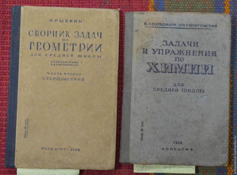 ed73755d6ecaa8e45f3ca08030v3--vintazh-sovetskie-uchebniki